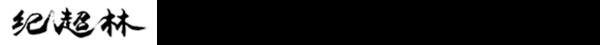 《纪超林:开发产品要追求极致》